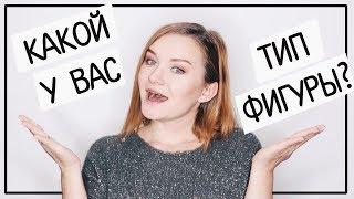 КАК ОПРЕДЕЛИТЬ ТИП ФИГУРЫ? | Liza Fil