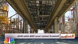 النفط والطاقة / السعودية تستبعد تمديد اتفاق خفض الإنتاج
