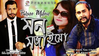 Mon Mojaiyo | মন মজাইয়ো | Purno Milon | Bangla Music Video 2019