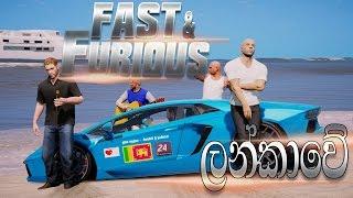 Fast & Furious Sri Lanka | සින්හලෙන් | ඩිලන්ත මාලගමුව cameo එකක් සමග