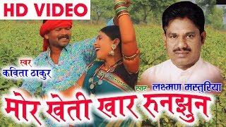 Laxman Masturiya | Kavita Thakur | Cg Song | Mor Kheti Khar Runjhun | Chhatttisgarhi Song | HD 2018