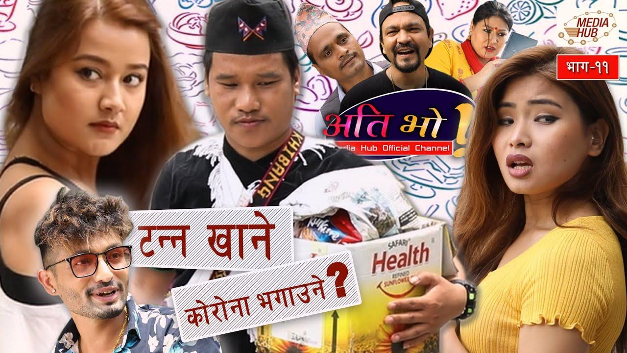 टन्न खाने कोरोना भगाउने ?।। Ati Bho || Episode - 11 || 04-July-2020 ||  Media Hub Official Channel