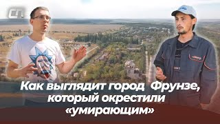 Как выглядит город Фрунзе который окрестили «умирающим городом».