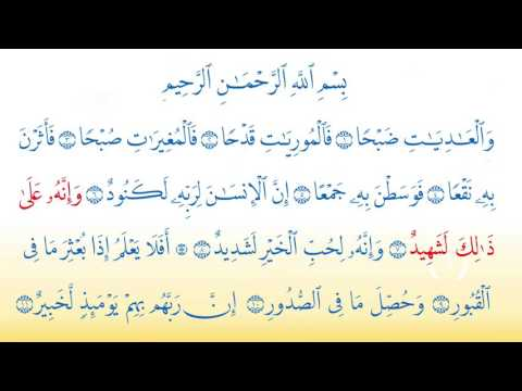 Surat Al Adiyat 100 سورة العاديات Children Memorise  Kids Learning   Almishawi with Children