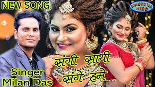 New khortha shadi song संगी साथी संगे हमें.. singer milan das pk music 9835534239 video love sani sathi sange hame aibo re barati...