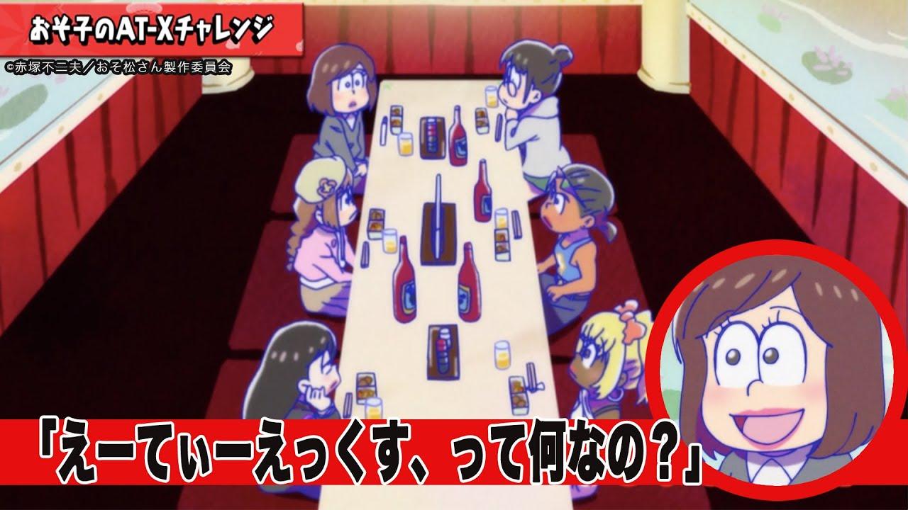 【おそ松のAT-Xチャレンジ】#15 「じょし松編では、おそ子が登場!」