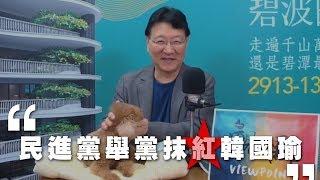 19-03-26-趙少康觀點-民進黨舉黨抹紅韓國瑜