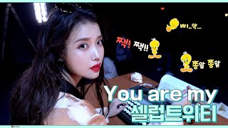 [IU TV] You are my CELEBTWEETY