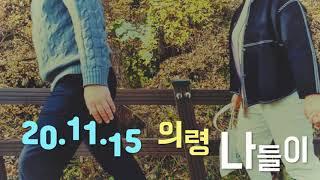 가을 경남 아이들과 가볼만한 곳(의령 구름다리 Feat…