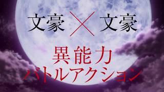 文豪ストレイドッグス DEAD APPLE(デッドアップル)』/3月3日(土)公開...