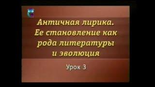Античная лирика. Урок 3. Ямбическая поэзия (Архилок). Мелика (Сапфо, Алкей, Анакреонт)