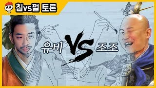 [Chim vs Pearl Debate] Liu Bei VS Cao Cao, Who is better boss?