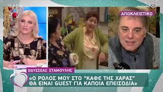 Οδυσσέας Σταμούλης: Θα κάνω τον γιατρό στο Καφέ της Χαράς - Ευτυχείτε! 09/12/2019 | OPEN TV