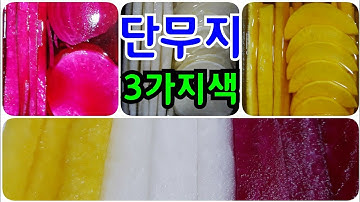 단무지 만들기 김밥 단무지 3색 만들기 천연색 이용 건강 무 피클 만들기