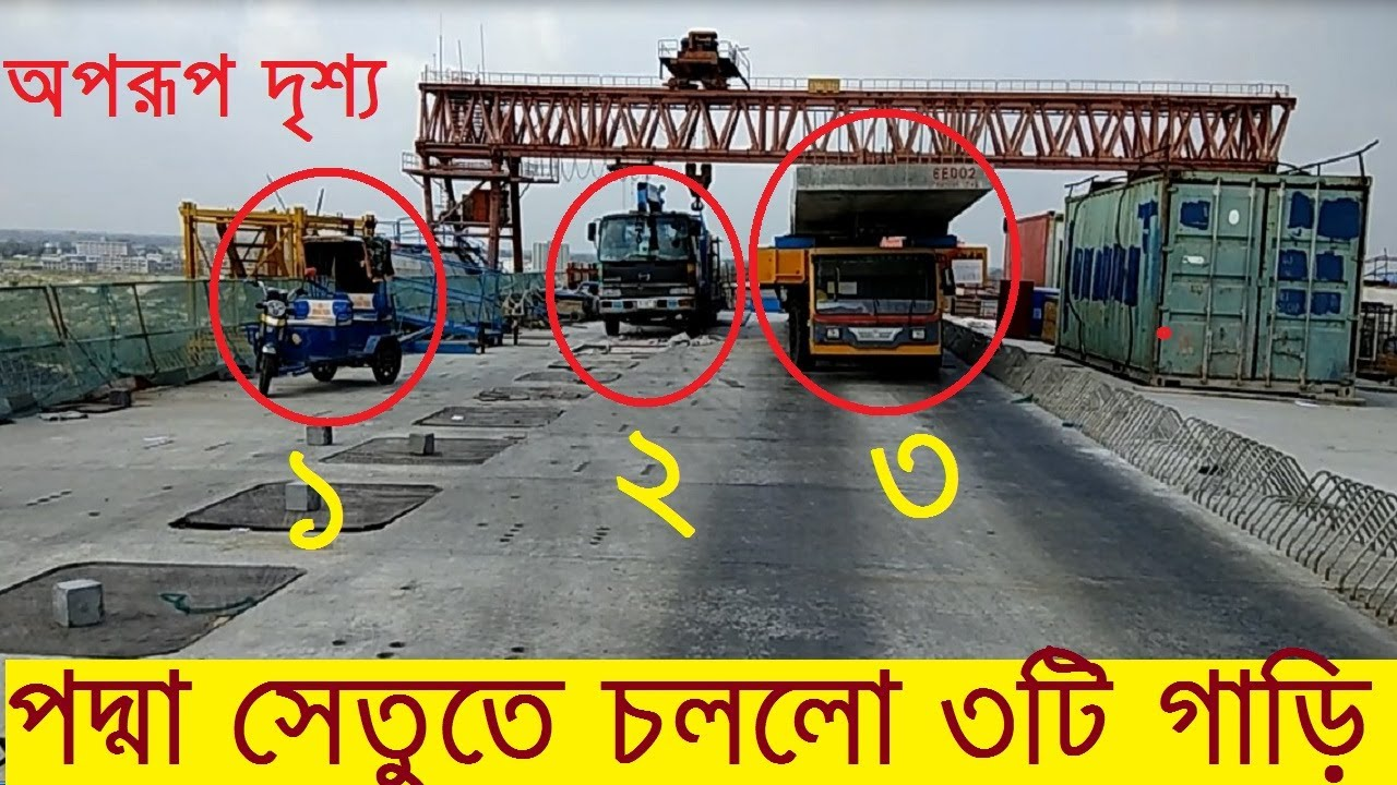 Padma Bridge|পদ্মা সেতুতে চললো ৩টি গাড়ি|Padma Bridge Latest News