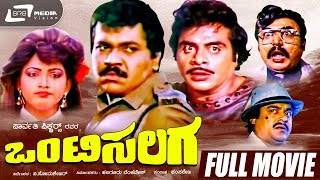 Onti Salaga-ಒಂಟಿಸಲಗ|Kannada Full HD Movie| FEAT. Ambarish, Tiger Prabhakar, Kushbu