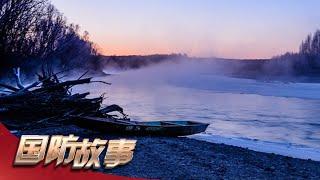 永远的铁道兵(6):生死呼玛河 「国防故事」| 军迷天下 - YouTube