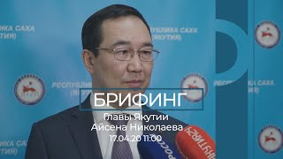 17 апреля 2020 11:00   Брифинг по эпидемиологической ситуации в Якутии