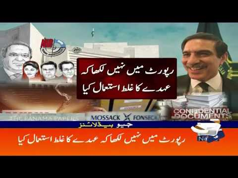 Geo Headlines - 11 PM -19 July 2017