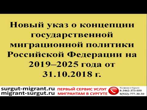 Новый указ о концепции государственной миграционной политики РФ на 2019–2025 года