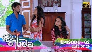 Husmak Tharamata | Episode 62 | 2019-07-29 Thumbnail