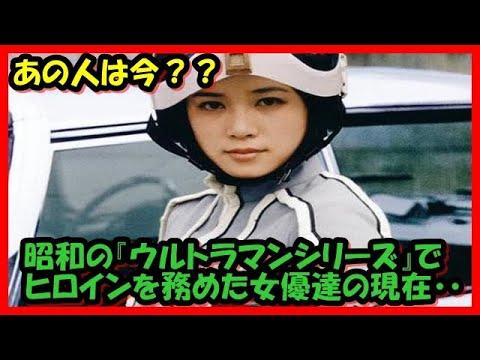 【特撮】昭和の『ウルトラマンシリーズ』でヒロインを務めた女優達の現在・・