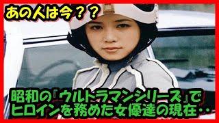 【特撮】昭和の『ウルトラマンシリーズ』でヒロインを務めた女優の現在...