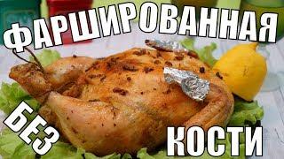 Праздничная курица которой вы не ели - ОХ как же это вкусно!