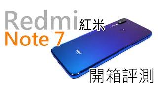 紅米Redmi Note 7開箱評測:搭載4800萬畫素+S660 AIE的性價比之王帶著更美的外型回來啦!