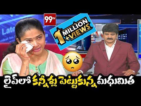 లైవ్ లో కన్నీళ్లు పెట్టుకున్న మధుమిత l Madhumitha l Shiva Balaji l 99TV Telugu