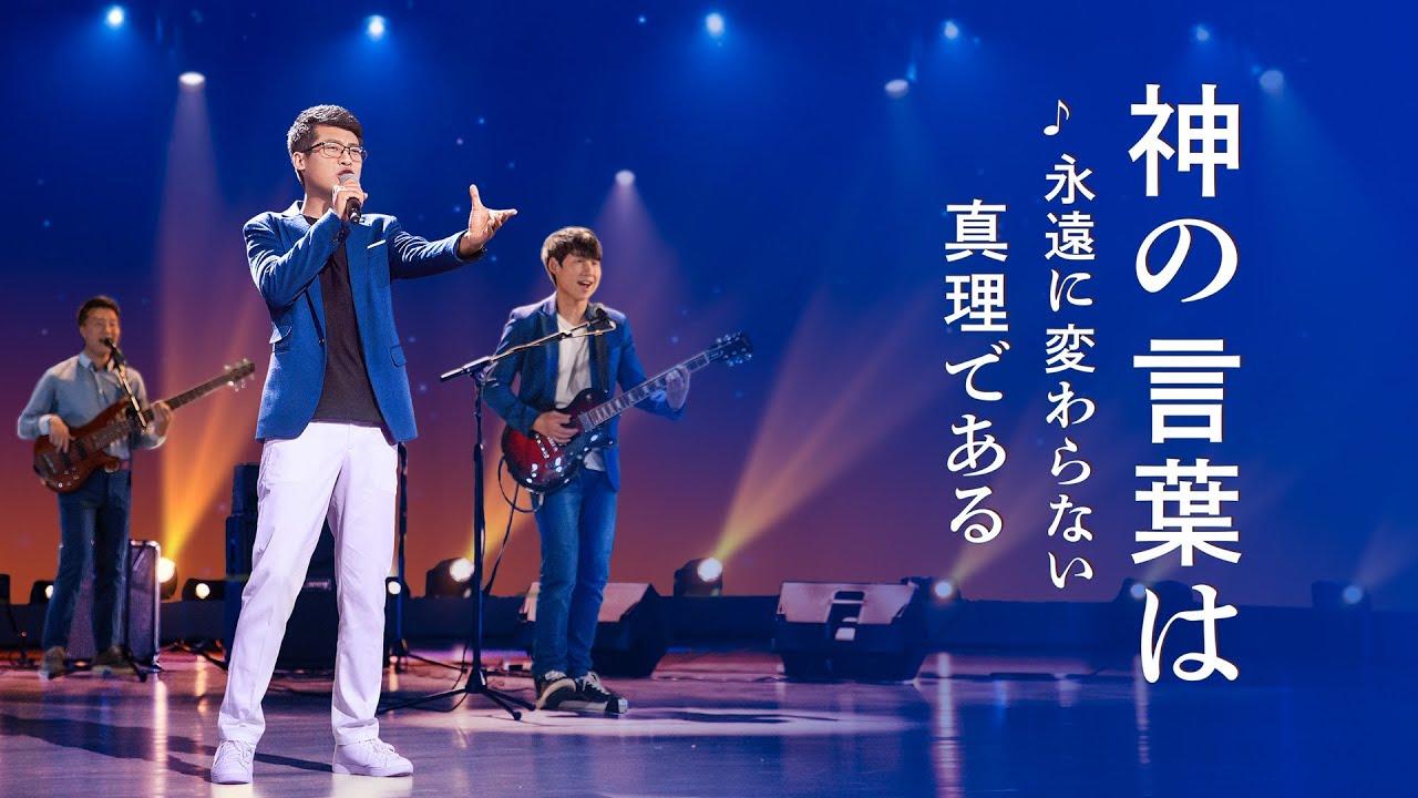 ゴスペル音楽「神の言葉は永遠に変わらない真理である」Praise and Worship 日本語字幕