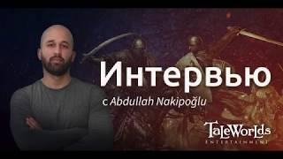 Девлог-интервью с разработчиком, художник-аниматор Mount and Blade 2: Bannerlord, Dev Blog 15/11/18