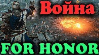 Бесплатная игра For Honor и ивент Reigning Inferno (4 на 4)