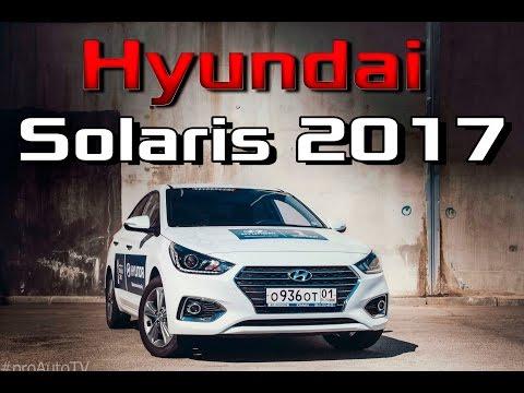 Тест Драйв Hyundai Solaris 2017 1.6 Elegance AT - обзор нового Солярис 17 , сравнение, комплектация
