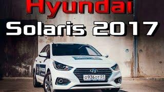 Тест Драйв Hyundai Solaris 2017 1 6 Elegance AT   обзор нового Солярис 17 , сравнение, комплектация