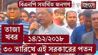 নির্বাচন। Latest Bangla News 14 Dec 2018 | Today Bangla News | Bangla News Today | Latest News