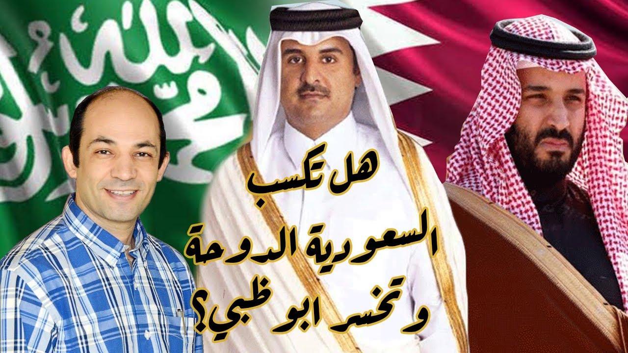 لماذا تتمنى السعودية إتمام المصالحة مع قطر فى اسرع وقت ممكن؟