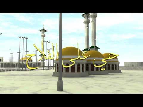 اذان الظهر - عمر الصعيدي - النسخة الثانية thumbnail