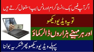 Make Money Online By Affiliate Marketing !! Make 1000$ per month !! Earn Money Online in Pakistan