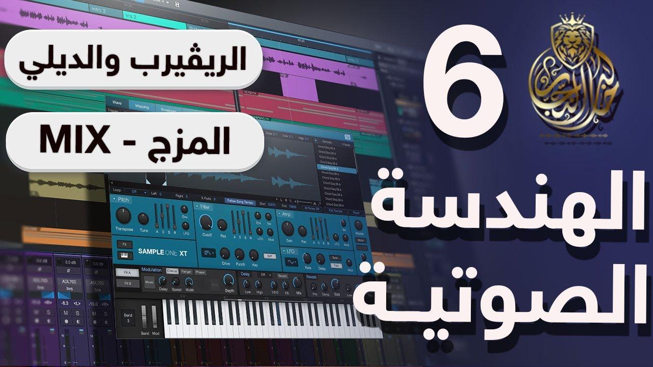 تعلم الهندسة الصوتية | الدرس السادس | الريڤيرب والديلي | سلسلة دروس مجانية | مع خالد النجار ?