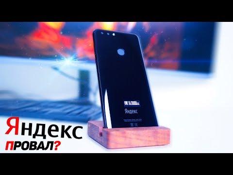 Отзыв о Яндекс.Телефоне спустя 3 МЕСЯЦА! - ХЛАМ за 18 000 РУБЛЕЙ..