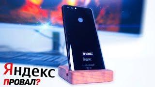 отзыв о Яндекс.Телефоне спустя 3 МЕСЯЦА! - ХЛАМ за 18 000 РУБЛЕЙ