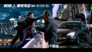 蜘蛛人 驚奇再起3d 4分鐘電影精彩片段 6 29周五早場起