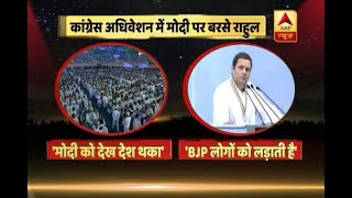 Congress will take the country forward: Rahul Gandhi