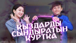 Сиқырлы куртка / Қазақша жаңа кино / Комедия