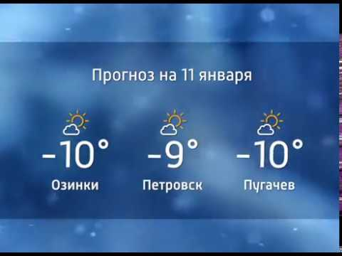 Прогноз погоды на 11 января 2017