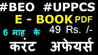 #BEO   #UPPCS   ----- GS MIX UP TEST || E-- BOOK  CURRENT AFFAIRS  ||TEST SERIES