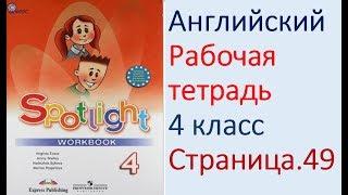 ГДЗ Английский язык 4 класс рабочая тетрадь Страница. 49 Быкова