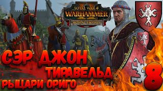 Total War: Warhammer 2 (Легенда) - Рыцари Ориго #8 Хаос, Норска, Орки