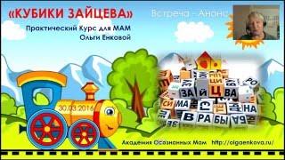 """Курс для МАМ (анонс) """"КУБИКИ ЗАЙЦЕВА"""" (Вед. Ольга Енкова)"""